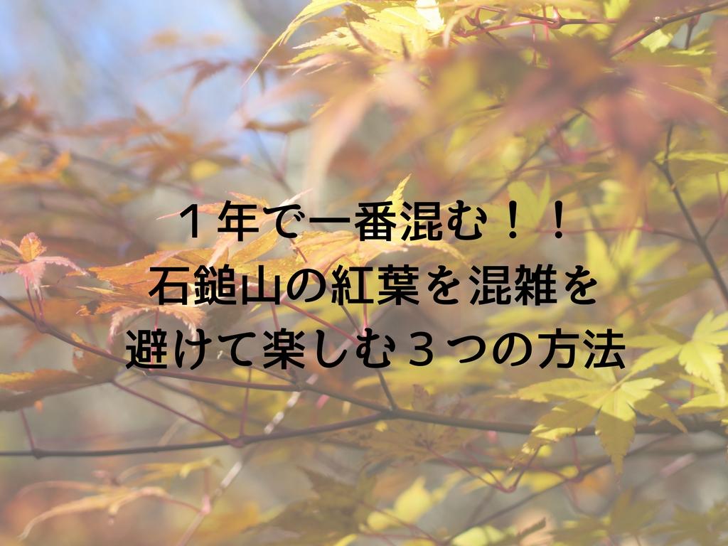 1年で一番混む!!石鎚山の紅葉を混雑を避けて楽しむ3つの方法 | 四国の山.com