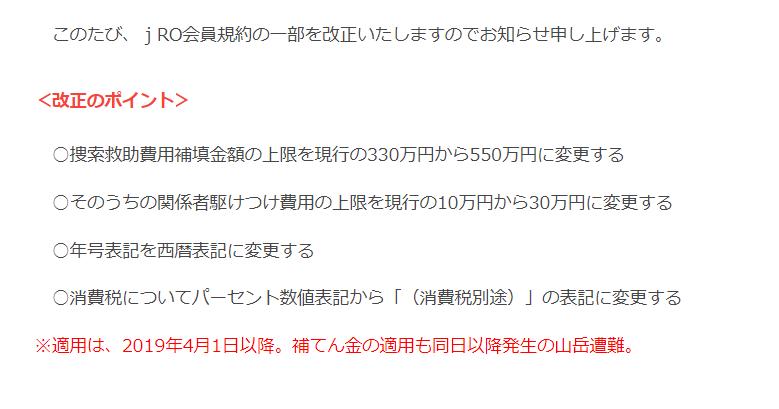 jROホームページより引用