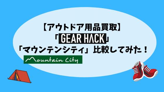 【アウトドア用品買取】「GEAR HACK(旧買うトドア)」「マウンテンシティ」比較してみた!