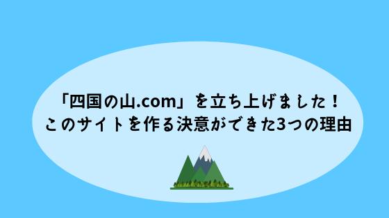 「四国の山.com」を立ち上げました!このサイトを作る決意ができた3つの理由
