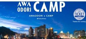 www.awaodori-camp.comより引用