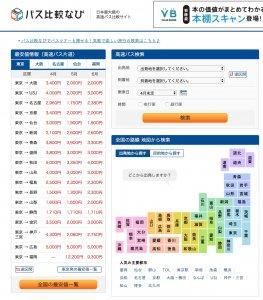 全国の高速バス・夜行バスの予約!格安・最安値情報【バス比較なび】 - www.bushikaku.netより引用