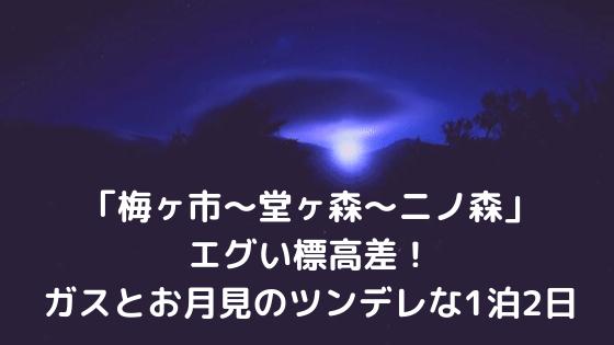 堂ヶ森、ニノ森