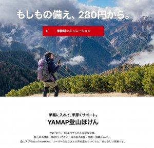 「YAMAP登山ほけん」トップページのスクリーンショット