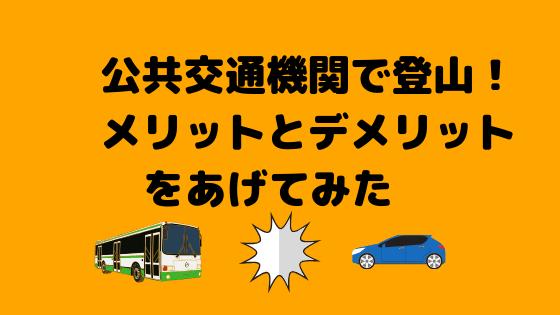 公共交通登山メリットデメリット