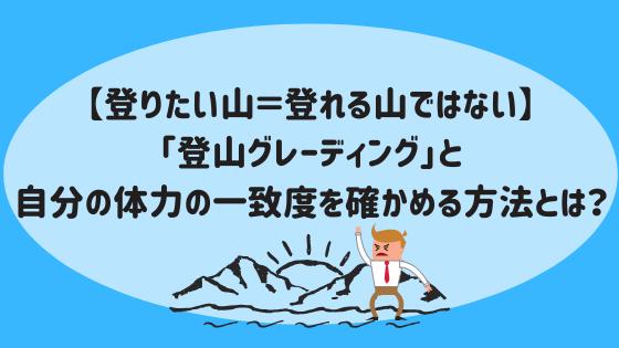 【登りたい山=登れる山ではない】「登山グレーディング」と自分の体力の一致度を確かめる方法とは?