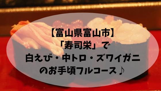 富山でリーズナブルな寿司屋「寿司栄」
