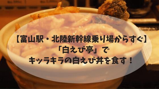 「白えび亭」でキラキラの白えび天丼を食す