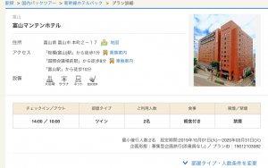 「富山マンテンホテル」は最上階の大浴場つき!