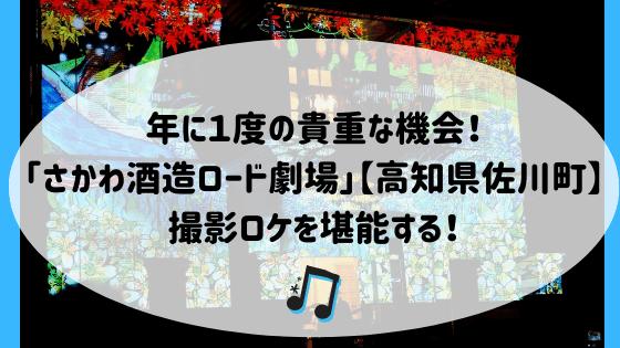 年に1度の貴重な機会!「さかわ酒造ロード劇場」【高知県佐川町】撮影ロケを堪能する!