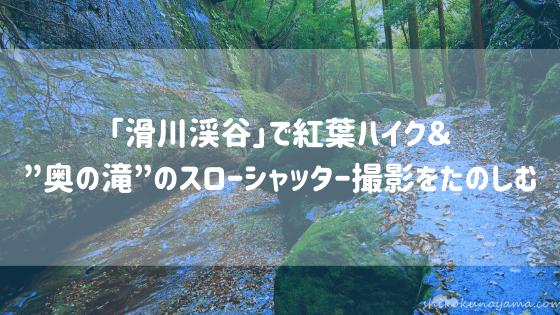 """「滑川渓谷」で紅葉ハイク&""""奥の滝""""のスローシャッター撮影をたのしむ"""