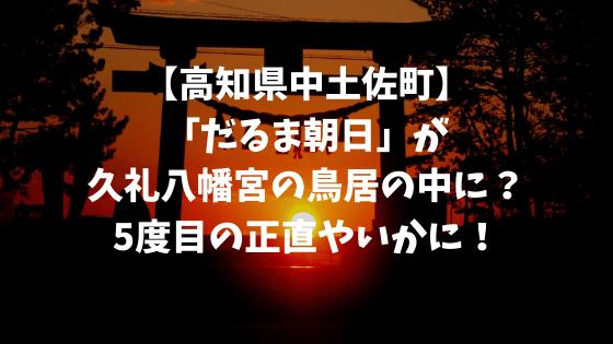 【高知県中土佐町】「だるま朝日」が久礼八幡宮の鳥居の中に?5度目の正直やいかに!
