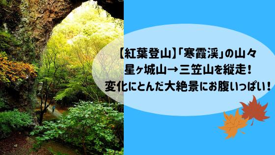 【紅葉登山】「寒霞渓」の山々・星ヶ城山〜三笠山を縦走!〜変化にとんだ大絶景にお腹いっぱい