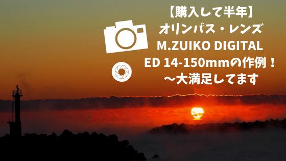 【購入して半年】オリンパスM.ZUIKO DIGITAL ED 14-150mmの作例!〜大満足してます