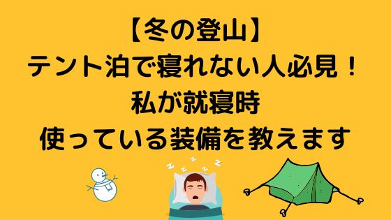 【冬の登山】テント泊で寝れない人必見!私が就寝時使っている装備を教えます