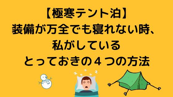 【極寒テント泊】装備が万全でも寝れない時、私がしているとっておきの4つの方法