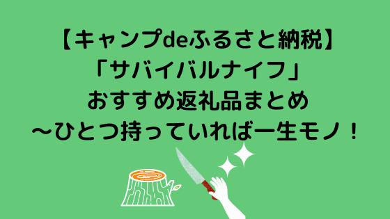 【キャンプdeふるさと納税】「サバイバルナイフ」おすすめ返礼品まとめ〜ひとつ持っていれば一生モノ!