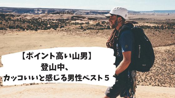 【ポイント高い山男】登山中、カッコいいと感じる男性ベスト5