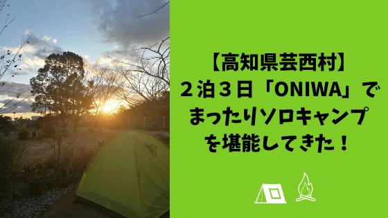 【高知県芸西村】2泊3日、「ONIWA」でまったりソロキャンプを堪能してきた!