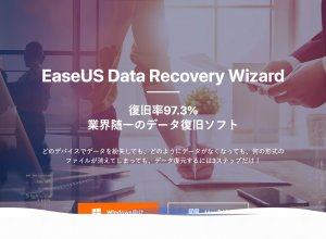 - EaseUS®Mac用データ復旧ソフト - EaseUS Data Recovery Wizard for Mac -公式サイトより引用