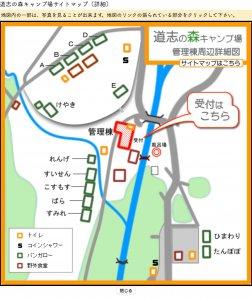 道志の森キャンプ場地図(詳細) - doshinomori.jpより引用
