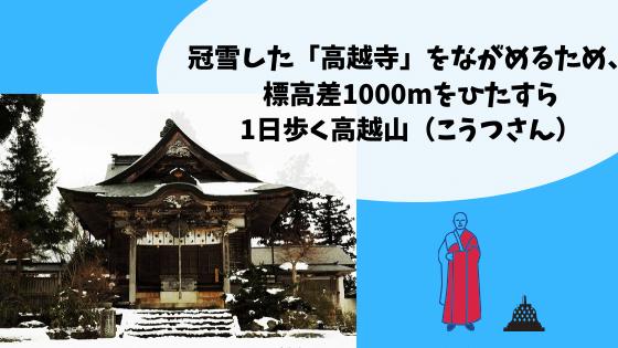 冠雪した「高越寺」をながめるため、標高差1000mをひたすら1日歩く高越山(こうつさん)