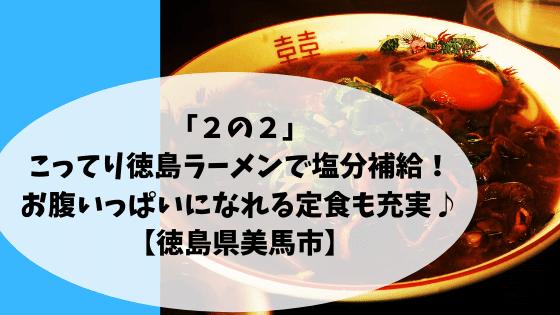 「2の2」こってり徳島ラーメンで塩分補給!お腹いっぱいになる定食も充実♪(徳島県美馬市)