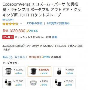 - Amazon - エコズーム ロケットストーブ公式より引用