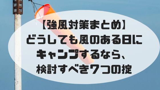 【強風対策まとめ】どうしても風のある日にキャンプするなら、検討すべき7つの掟