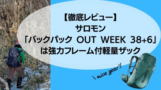 【徹底レビュー】サロモン「バックパック OUT WEEK 38+6」は強力フレーム付軽量ザック