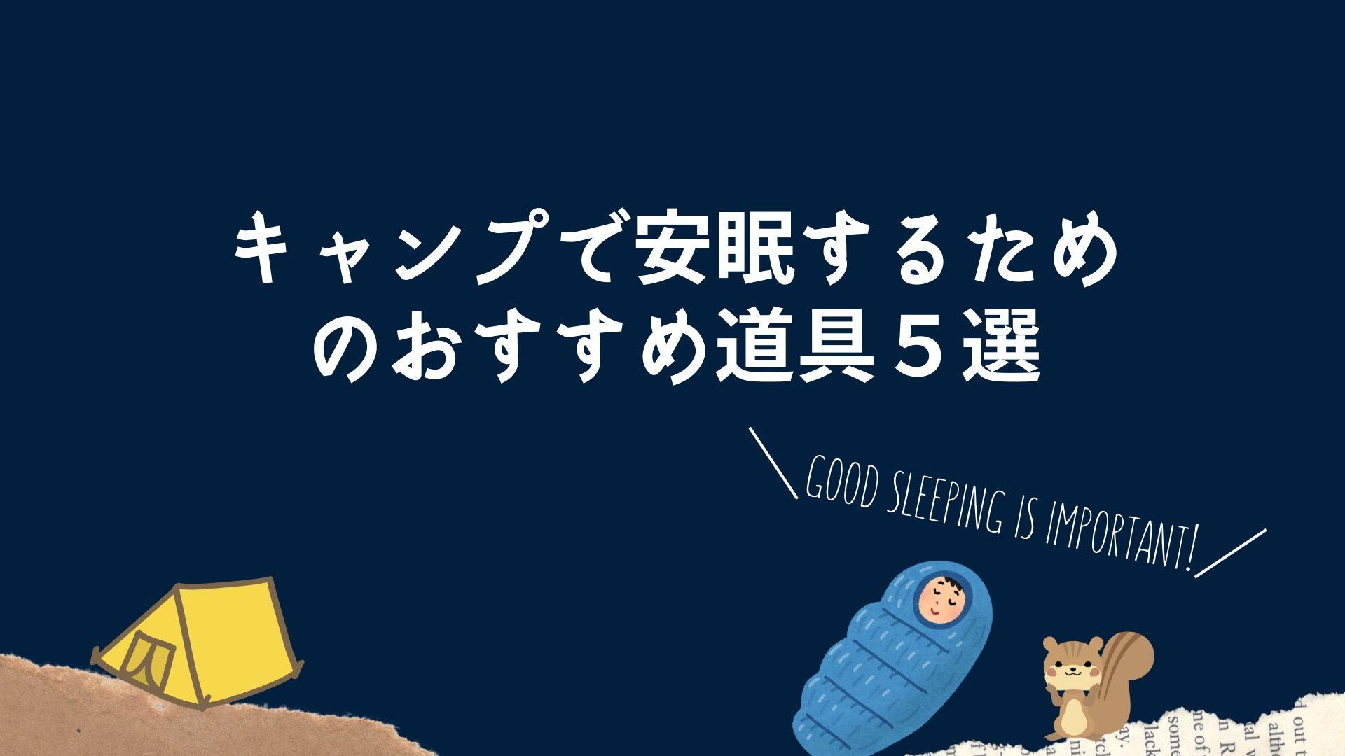キャンプで安眠するためのおすすめ道具5選