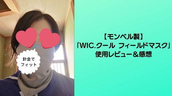 【モンベル製マスク】「WIC.クール フィールドマスク」使用レビュー&感想
