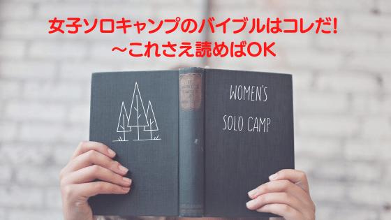 女子ソロキャンプのバイブルはコレだ!〜これさえ読めば、さみしくはない