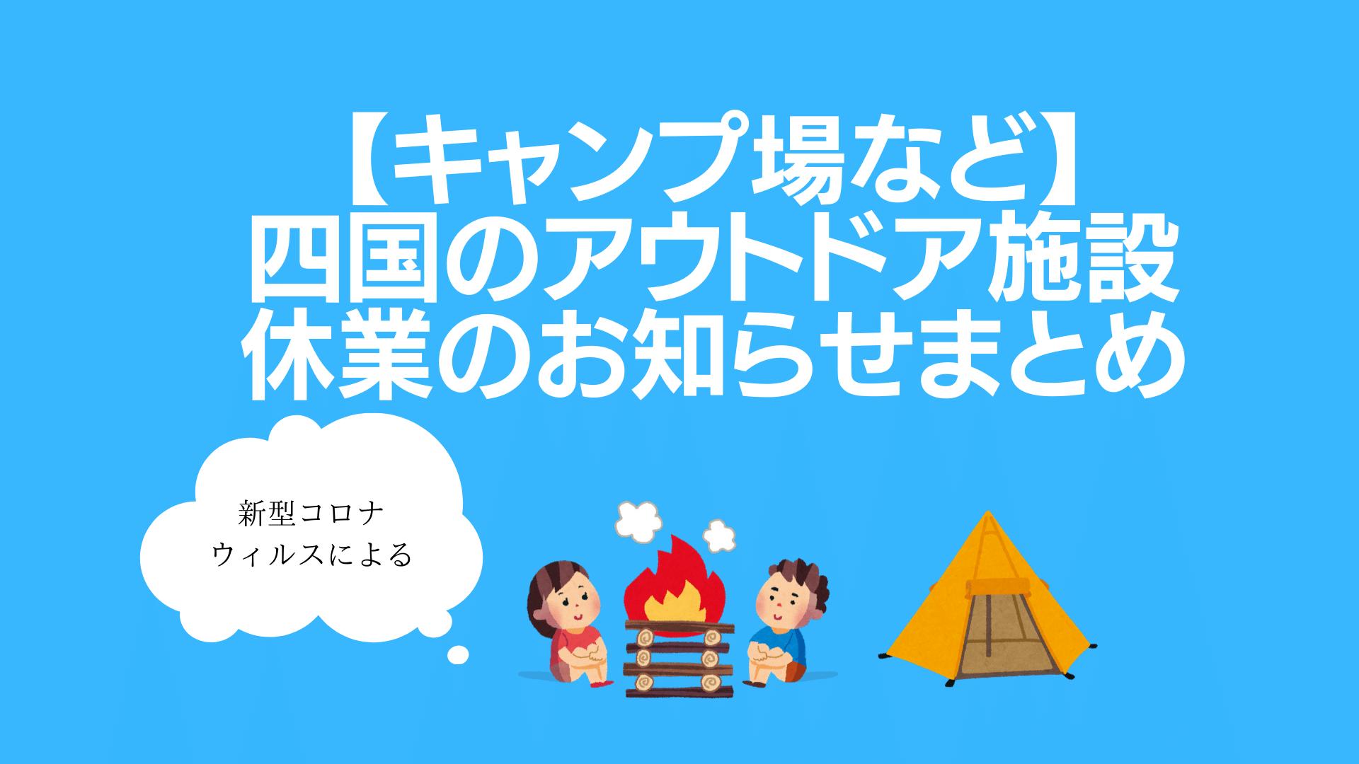 【新型コロナ】四国のアウトドア施設休業のお知らせまとめ