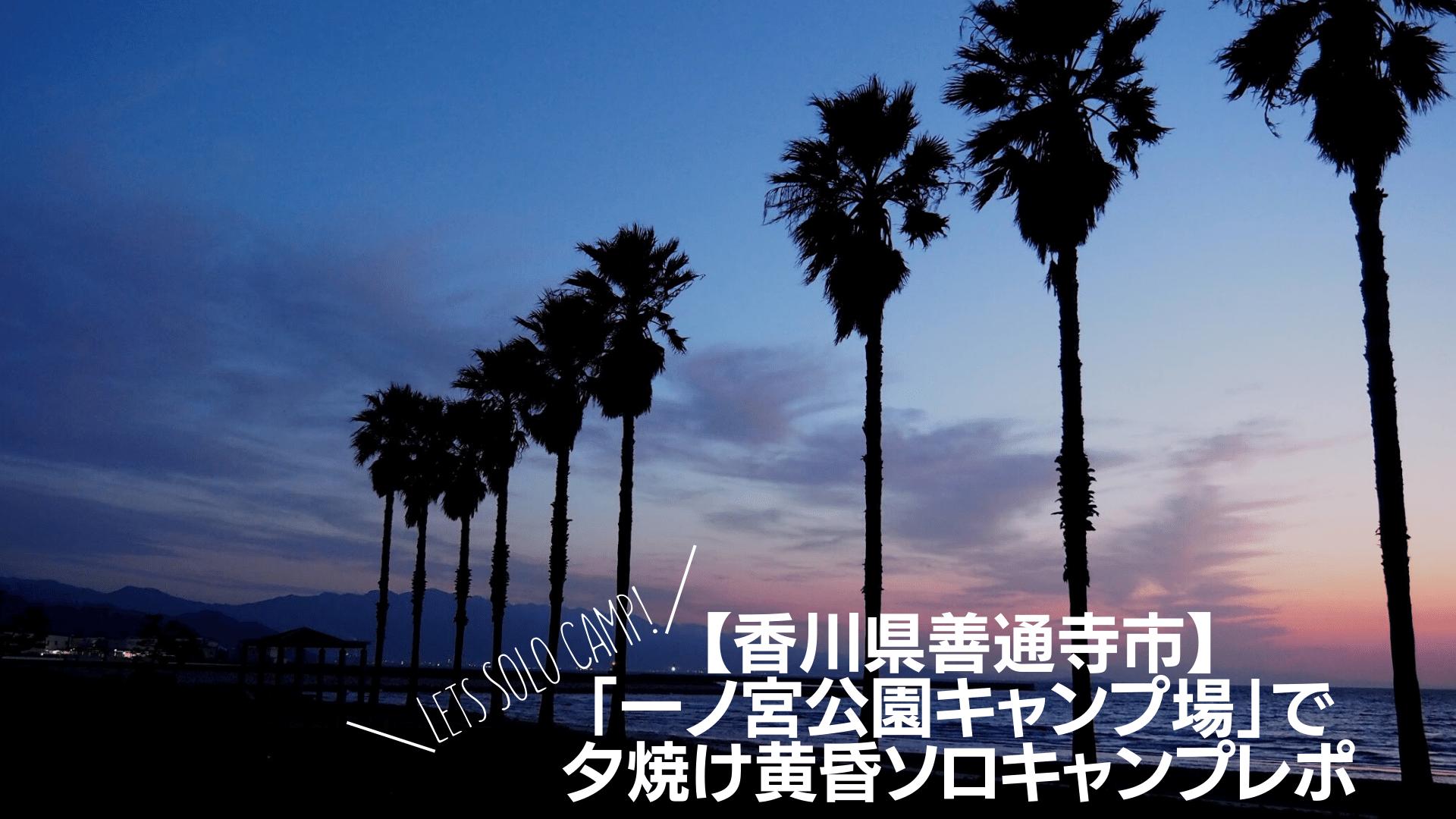 【香川県善通寺市】「一ノ宮公園キャンプ場」で夕焼け黄昏ソロキャンプレポ
