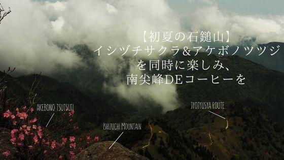 【石鎚山レポート】イシヅチサクラ&アケボノツツジを同時に楽しみ、南尖峰deコーヒーを