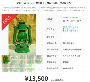 - メルカリ - VTG WINGED WHEEL No.350 Green 027 【ライト_ランタン】 (¥13,500) 中古や未使用のフリマ_ - www.mercari.comより引用