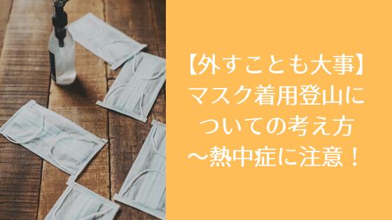 【外すことも大事】マスク着用登山についての考え方〜熱中症に注意!
