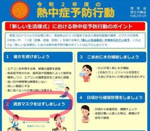 環境省の「熱中症予防行動」より引用