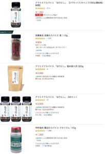 www.amazon.co.jpより引用