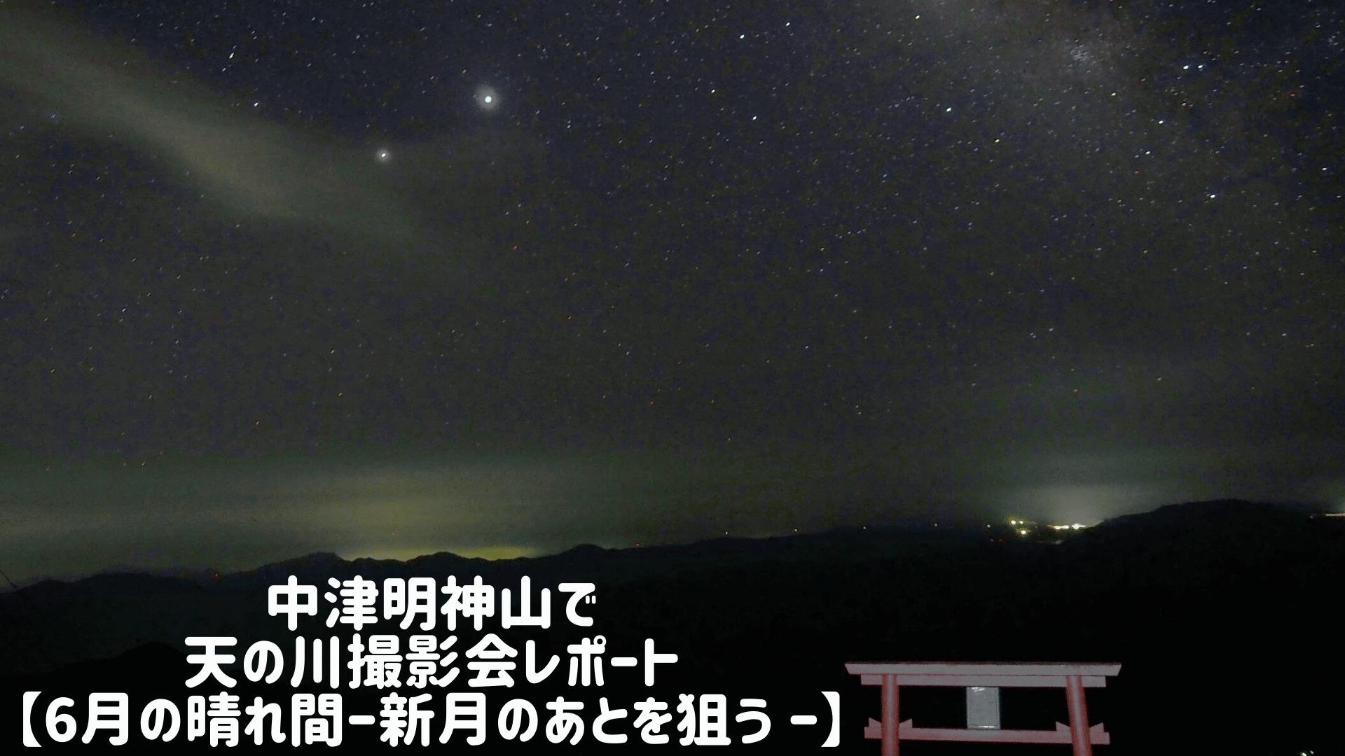 中津明神山で天の川撮影会レポート【6月の晴れ間〜新月のあとを狙う〜】