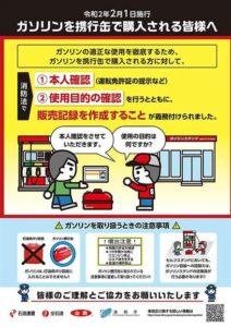 総務省消防庁HPより引用