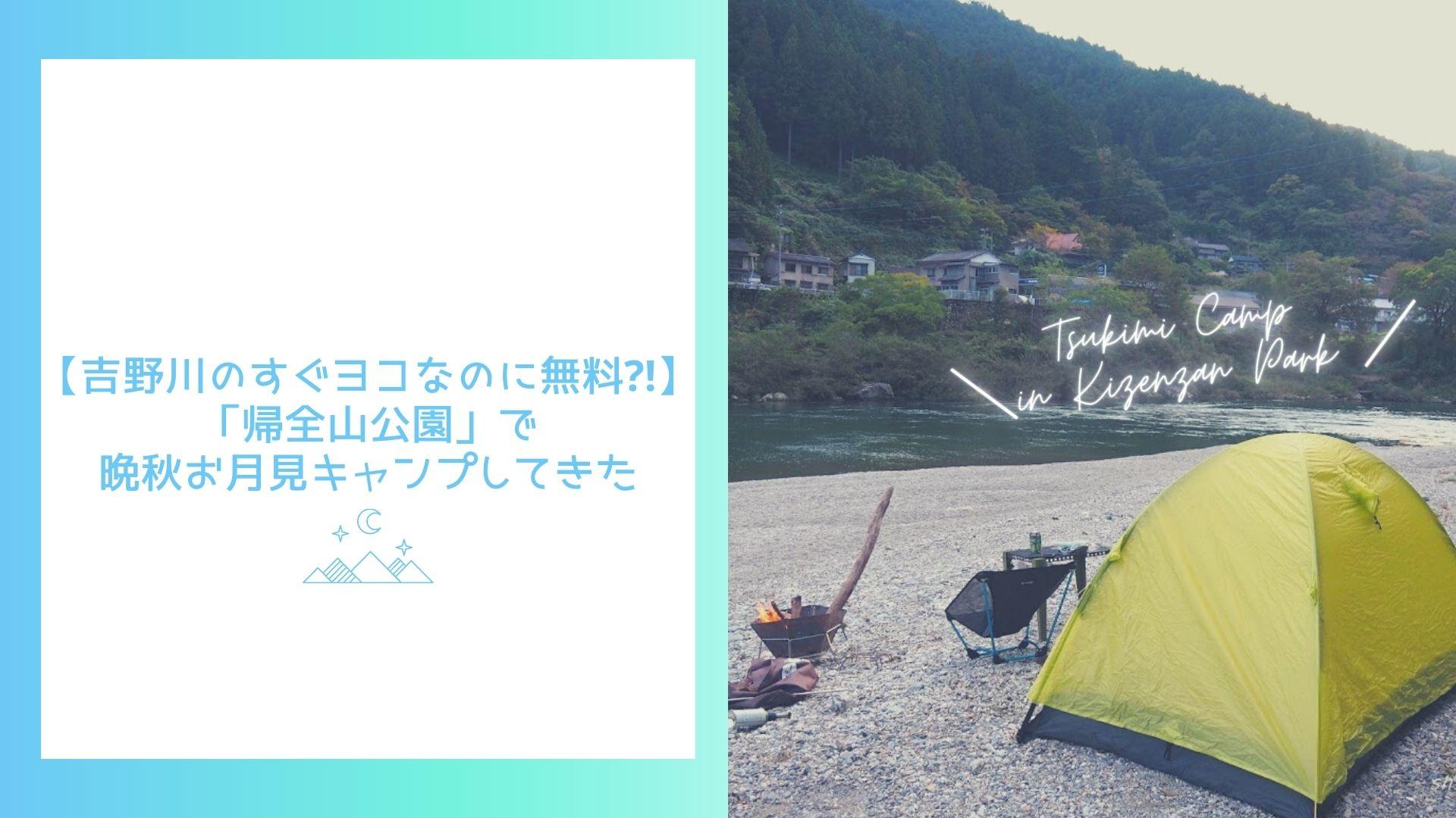 【吉野川のすぐヨコなのに無料⁈】「帰全山公園」で晩秋お月見キャンプしてきた