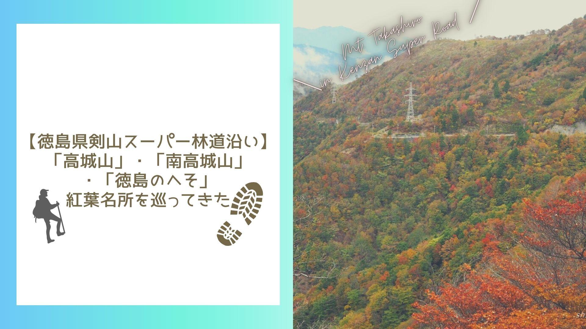 【徳島県剣山スーパー林道沿い】「高城山」・「南高城山」・「徳島のへそ」紅葉名所を巡ってきた