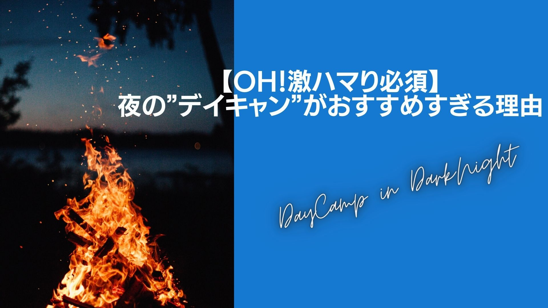 """【OH!激ハマり必須】夜の""""デイキャン""""がおすすめすぎる理由」"""
