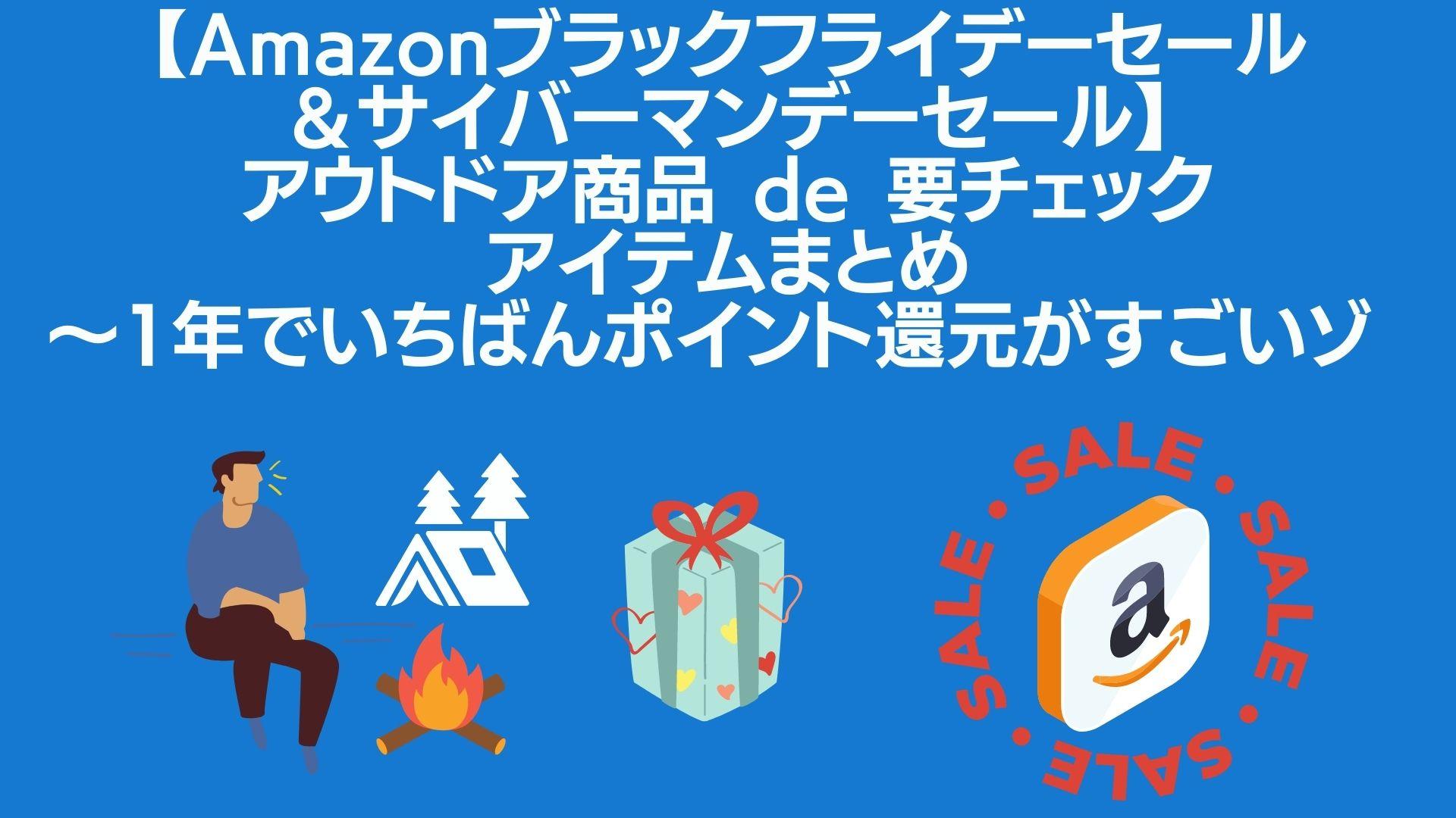 【Amazonブラックフライデーセール&サイバーマンデーセール】アウトドア商品 de 要チェックアイテムまとめ〜1年でいちばんポイント還元がすごいゾ