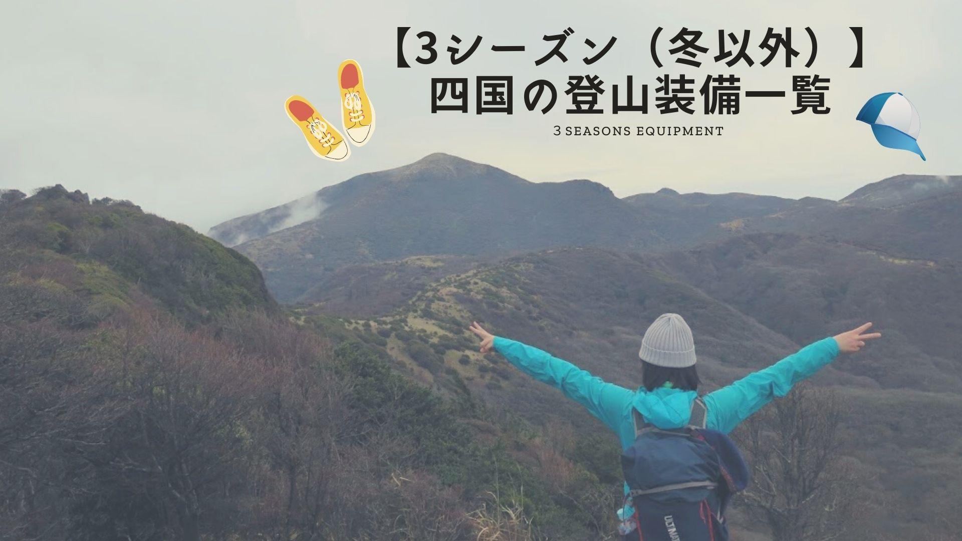 【3シーズン(冬以外)】四国の登山装備一覧