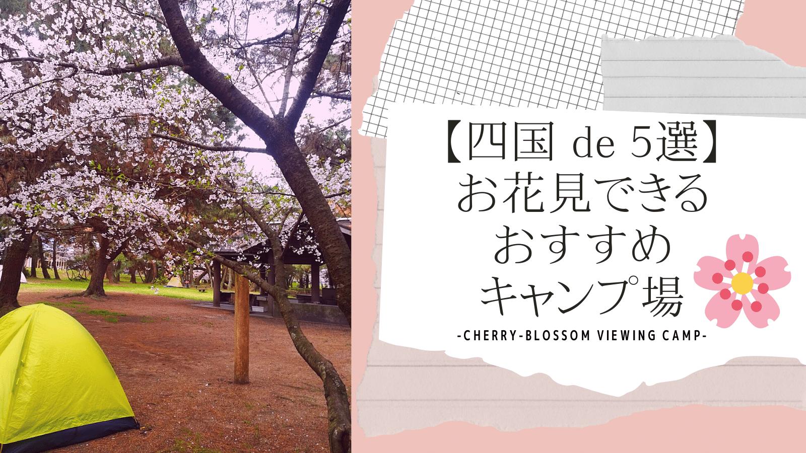 【四国 de 5選】 お花見できる おすすめ キャンプ場