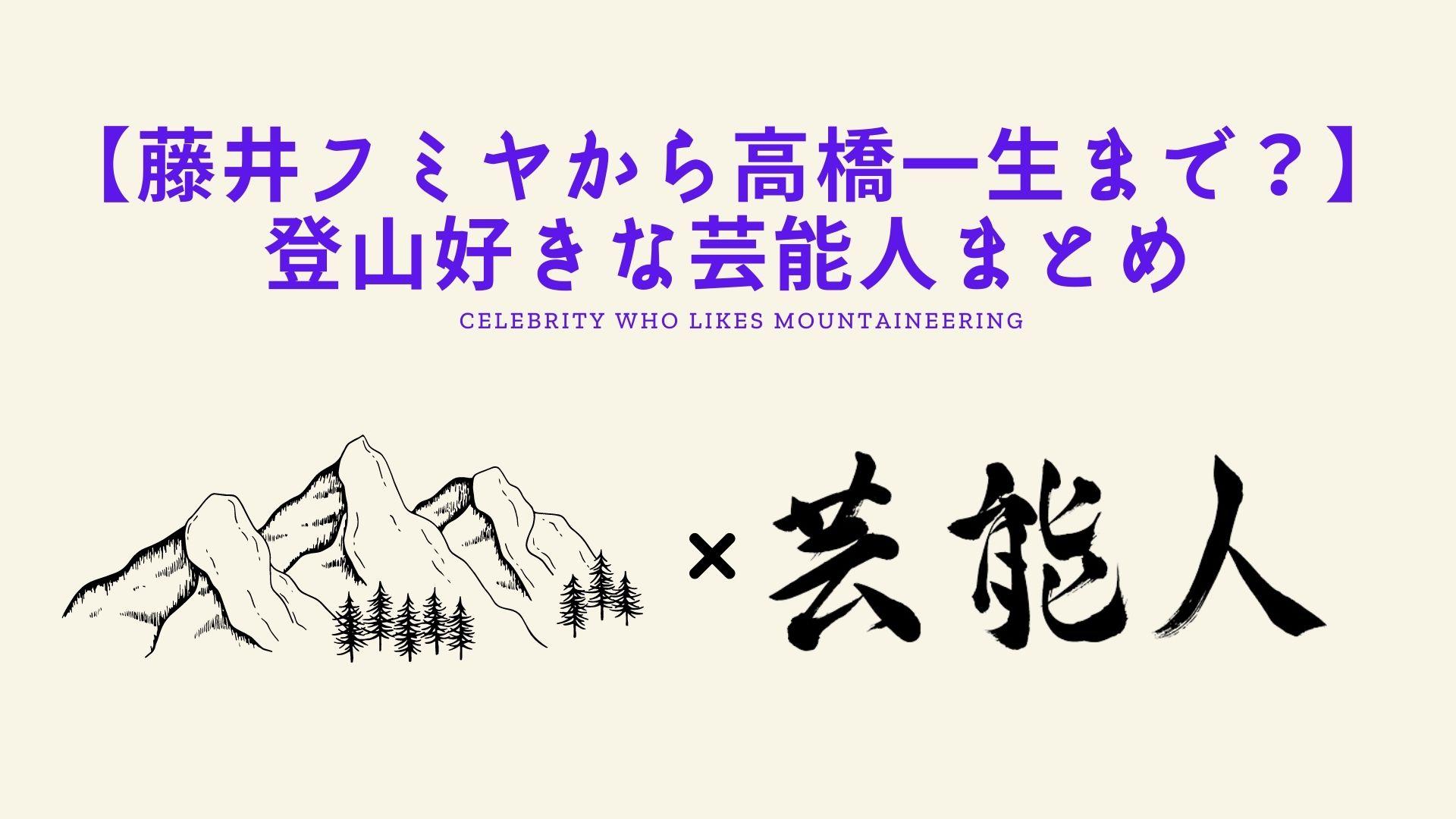 【藤井フミヤから高橋一生まで?】登山好きな芸能人まとめ