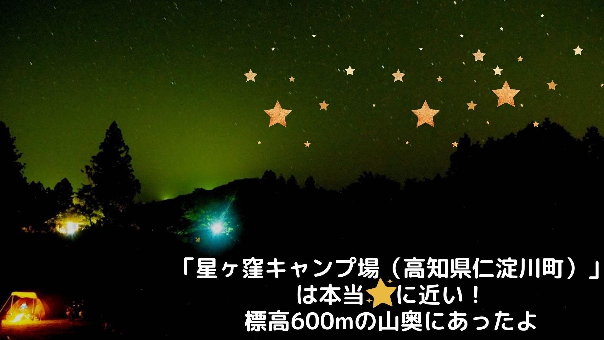 「星ヶ窪キャンプ場(高知県仁淀川町)」は本当に⭐️に近い!標高600mの山奥にあったよ【「姫鶴平キャンプ場」の代替案にも】